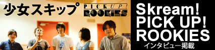 少女スキップ|Skream! PICK UP! ROOKIES